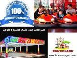 اقتراحات بناء مسار السيارة الوفير - Bamperli avtomobil istehsalı tövsiyələrini yerinə yetirin